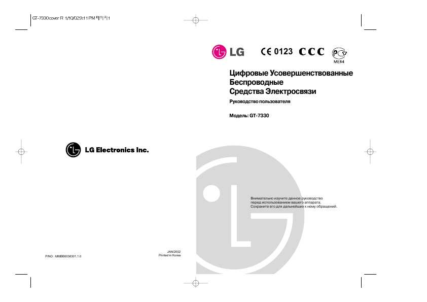 телефон lg-9540a инструкция